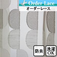 【オーダーレース】LO377