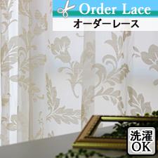【オーダーレース】LO411