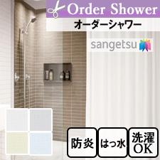 【オーダーシャワーカーテン】サンゲツ PK9544-9547 リスト画像