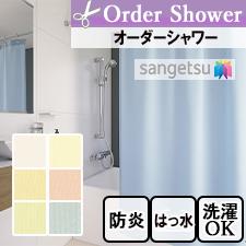 【オーダーシャワーカーテン】サンゲツ PK9548-9553 リスト画像