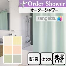 【オーダーシャワーカーテン】サンゲツ PK9554-9559 リスト画像