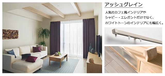 【カーテンレール TOSO】ネクスティ 施工イメージ1