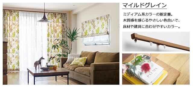 【カーテンレール TOSO】ネクスティ 施工イメージ2