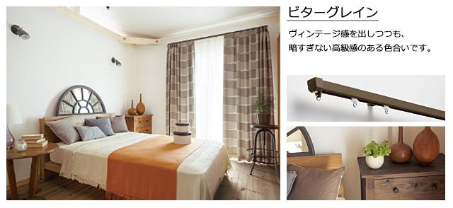 【カーテンレール TOSO】ネクスティ 施工イメージ3