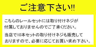 【レール】ネジ注意