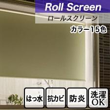 【タチカワロールスクリーン】ミント ラルク浴室 標準タイプ 防炎 遮光 はっ水 抗かび