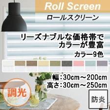 TOSO調光ロールスクリーンコルトライン 調光幅30-200cm・高さ30-250cm