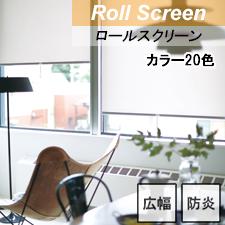 【TOSOロールスクリーン】ルノプレーン 標準タイプ