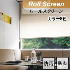 【TOSOロールスクリーン】リペレント キッチン・浴室タイプ 防汚