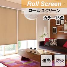 【TOSOロールスクリーン】コルトシークル 標準タイプ 遮光