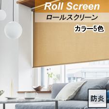 【TOSOロールスクリーン】ベイルクロス 標準タイプ