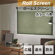 【TOSOロールスクリーン】ルノファブ遮光 標準タイプ