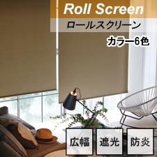 【TOSOロールスクリーン】プレート 標準タイプ 遮光