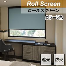 【TOSOロールスクリーン】スリムBC 標準タイプ 遮光