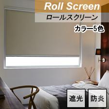 【TOSOロールスクリーン】セラーレII 標準タイプ 遮光