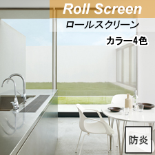 【TOSOロールスクリーン】コルトシフォン 標準タイプ