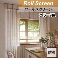 【TOSOロールスクリーン】ハルカ 標準タイプ