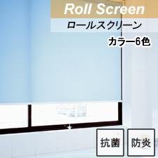 【TOSOロールスクリーン】ティーナ 標準タイプ