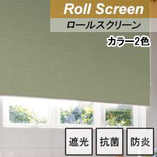 【TOSOロールスクリーン】浴室遮光 浴室タイプ