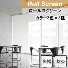 【TOSOロールスクリーン】コンプレ 標準タイプ