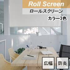 【TOSOロールスクリーン】カイト 標準タイプ