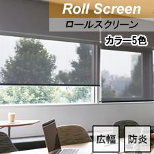 【TOSOロールスクリーン】エクセル 標準タイプ