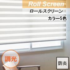 【TOSO調光ロールスクリーン】JQクロス 調光 ビジックライト/デコラ