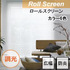 【TOSO調光ロールスクリーン】ムース 調光 ラクーシュライト/デコラ