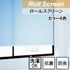 【ニチベイ ロールスクリーン】ラフィー
