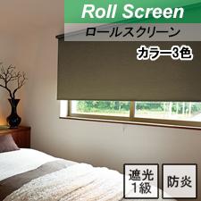 【ニチベイロールスクリーン】トバリ 標準タイプ 遮光