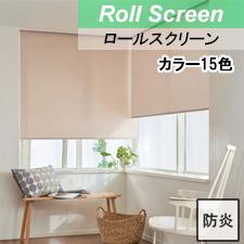 【ニチベイロールスクリーン】リーチェ 標準タイプ