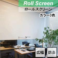 【ニチベイロールスクリーン】サージュ 標準タイプ