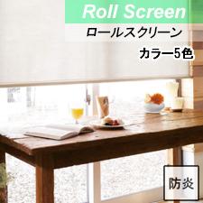 【ニチベイロールスクリーン】プリチェ 標準タイプ