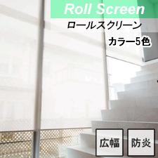 【ニチベイロールスクリーン】スクレ遮熱 標準タイプ