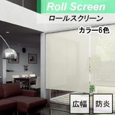 【ニチベイロールスクリーン】シルバースクリーン 標準タイプ