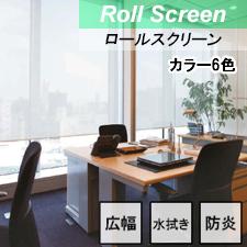 【ニチベイロールスクリーン】平織りメッシュ 標準タイプ