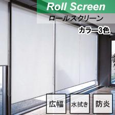 【ニチベイロールスクリーン】平織りミディアム 標準タイプ