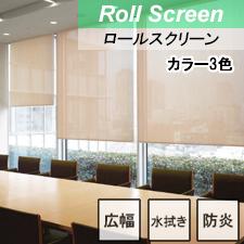 【ニチベイロールスクリーン】綾織りメッシュ 標準タイプ