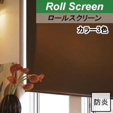 【ニチベイロールスクリーン】アルカ 標準タイプ