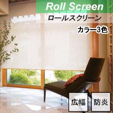 【ニチベイロールスクリーン】ツヅリ 標準タイプ
