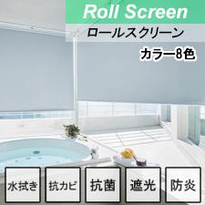 【ニチベイロールスクリーン】グラミネート 浴室タイプ