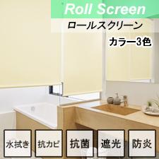 【ニチベイロールスクリーン】グラミネートペール 浴室タイプ