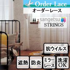 【オーダーレース サンゲツ】STRINGS SC3859