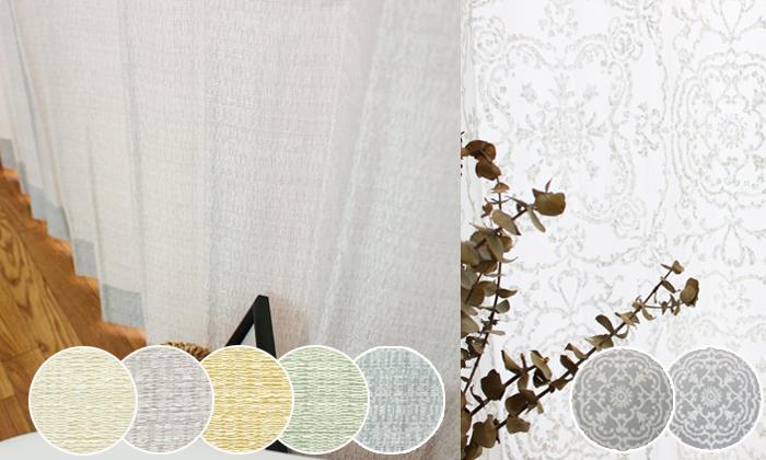 遮光星のカーテン キララ ドレープレースセット