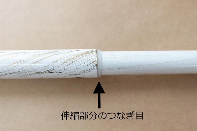 カーテンレール 伸縮レール 装飾性 伸縮部分のつなぎ目