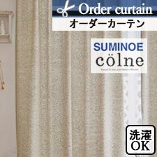 【オーダーカーテン スミノエ】colne へリンゲル G1054-G1055 全2色