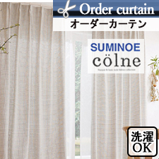 【オーダーカーテン スミノエ】colne グレンティ G1056-G1058 全3色