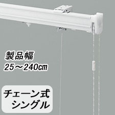 【シェード】メカ本体 チェーン式シングル