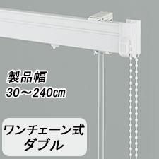 【シェード】メカ本体 ワンチェーン式ダブル