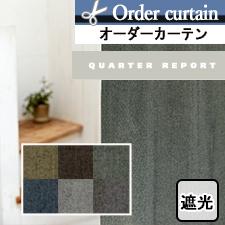 【オーダーカーテン】クオーターリポート Boundバウンド 1.5倍ヒダ